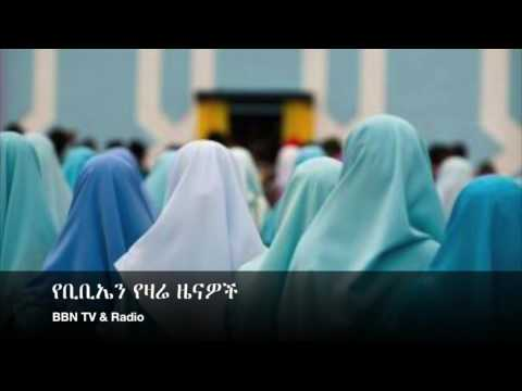 BBN Daily Ethiopian News February 10, 2017