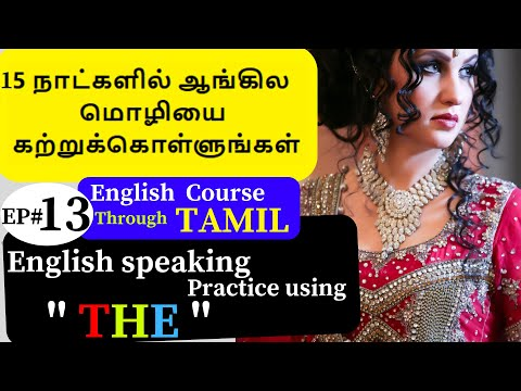 English sentences meaning explained in Tamil, for easy English learning. thumbnail