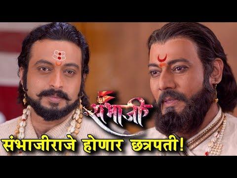 Swarajya Rakshak Sambhaji | Episode Update | संभाजी राजेच होणार छत्रपती!