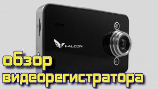 Видеорегистратор FALCON HD29-LCD  ( Обзор функций )