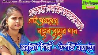 Tapati Mahato New Jhumur song //তপতী মাহাত নতুন ঝুমুর গান