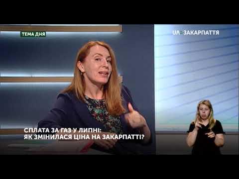 Тема дня: Сплата за газ у липні: як змінилася ціна на Закарпатті? (08. 07.20)