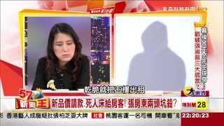 """張淑晶憤而離席!""""留德.律師.認錯""""都是謊言? 2015-03-24《57新聞王》3-1"""
