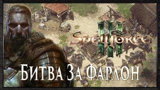 Spellforce 3 Прохождение - Битва За Фарлон 4