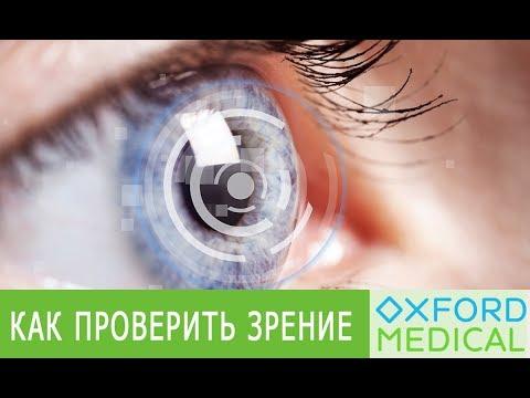 видео: Как проверить зрение