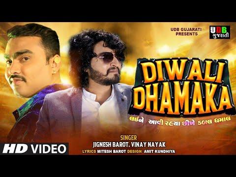 Jignesh Kaviraj (Barot) || Vinay Nayak || 2019 Diwali Dhamaka Song || UDB Gujarati