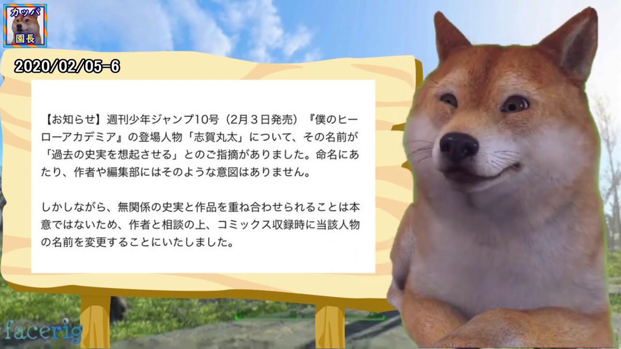 カッパ園長ニコニコ動画