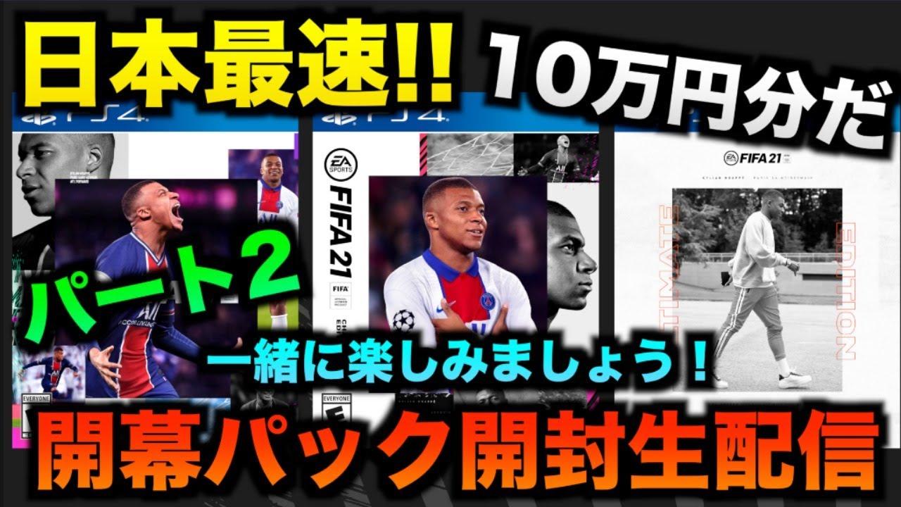【FIFA21】日本最速製品版プレイ!!10万円分パック開封生配信!パート2【たいぽんげーむず】