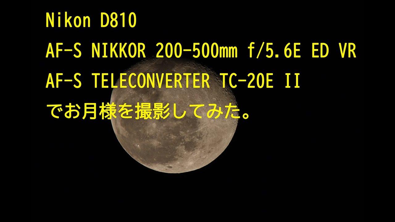 NIKON D810 で月の動画を撮影してみたら