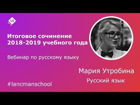 Русский язык. Подготовка к написанию итогового сочинения 2018 -2019 года [Курсы ЕГЭ/ОГЭ]