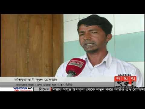 গরম পানি ঢেলে স্ত্রীকে ঝলসে দিলো স্বামী! | Manikganj News Update | Sompy TV