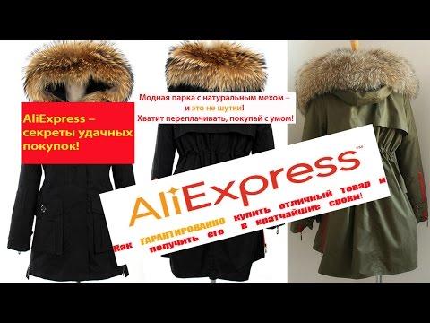 видео: haul. Покупки с aliexpress. Парка с натуральным мехом.