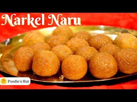 Gur -er - Narkel Naru (Bengali Style Coconut Date Laddu ) Recipe by Foodie's Hut #0164
