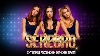 Группа Серебро (SEREBRO). Хит парад Российских женских групп