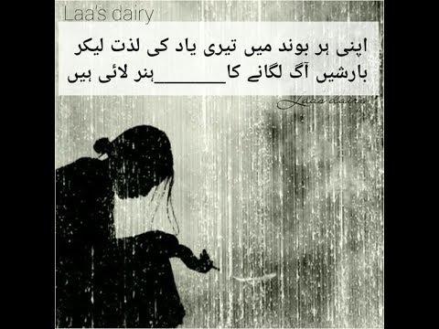 2 Line Sad Urdu Barish Poetry| Barish Poetry In Urdu