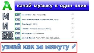 амиго браузер музыка вконтакте или скачать вконтакте музыку амиго