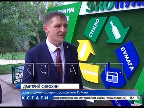 Два новых пункта приема вторсырья открылись в Нижнем Новгороде