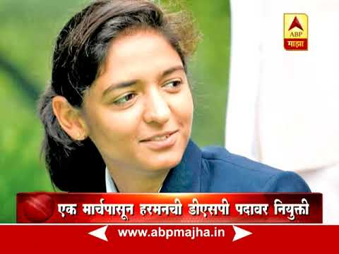 Indian womens cricket team captain Harmanpreet Kaur to get Punjab police job