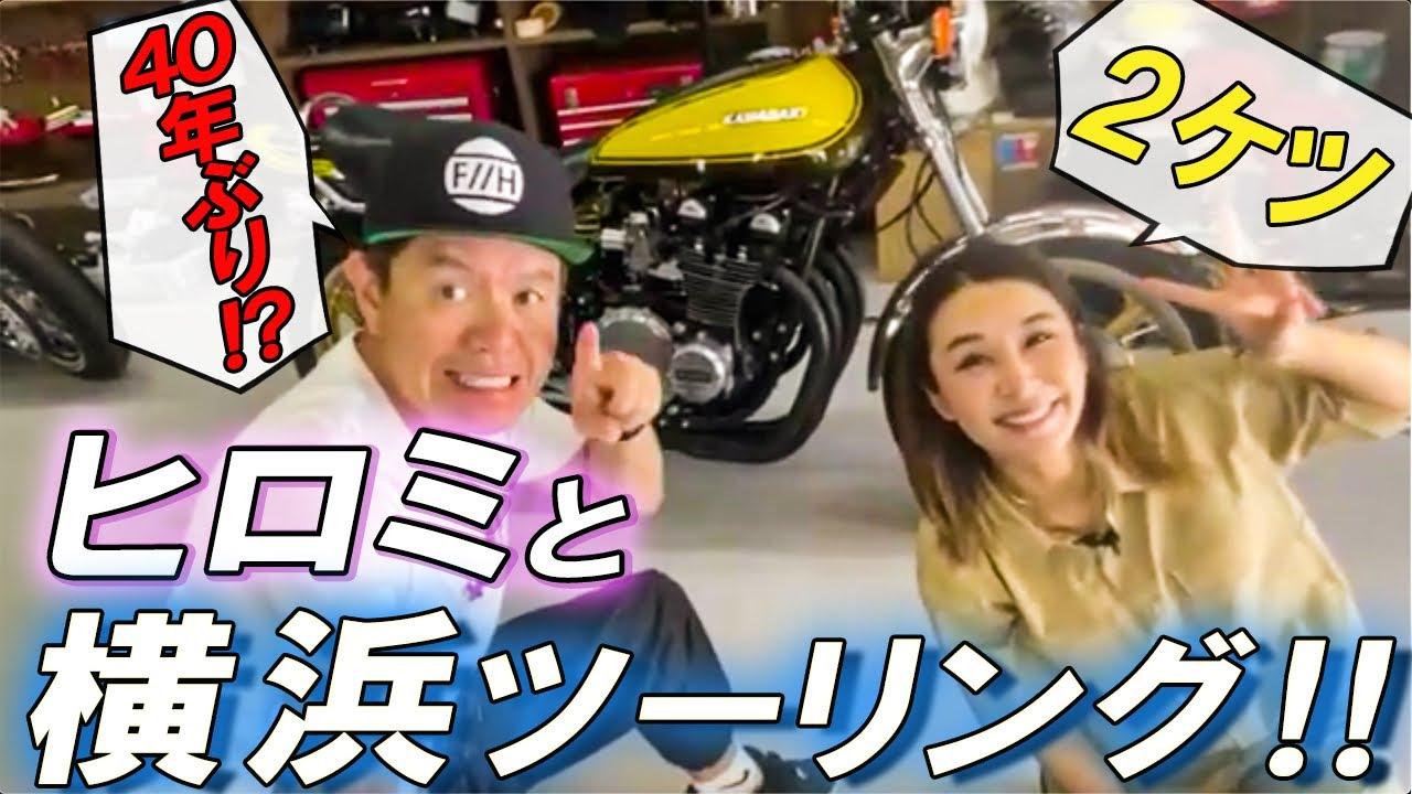 Z1【風切っちゃいました】ヒロミさんとバイクで2ケツ‼︎横浜までレッツツーリング