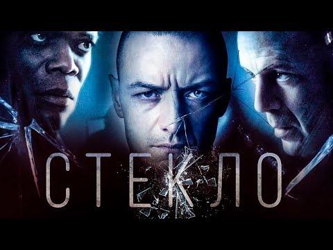 Стекло 2019 [Обзор] / [Трейлер 3 на русском]