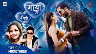 Ke Yo Maya Ho - Shristi Khadka, Chiranjibi Adhikari || Nepali Song 2020 || Govind Rai, Anu Chudhary