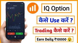 IQ option trading app | iq option trading app se paise kaise Kamaye |how to use iq option screenshot 4