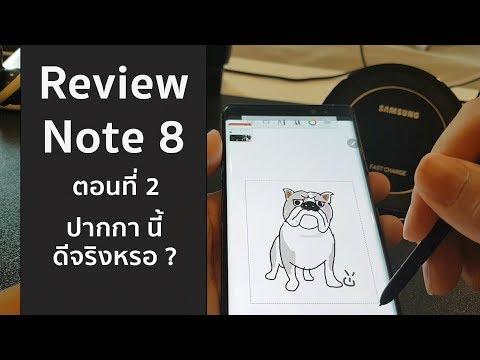 Note8 review การใช้ S pen ปากกานี้ดีจริงหรอ?