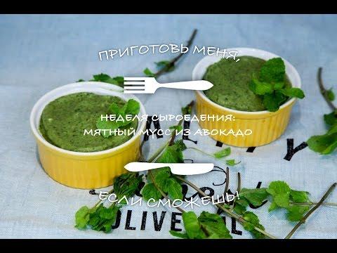 Рецепт Неделя сыроедения мятный мусс из авокадо/Week of raw food mint mousse with avocado