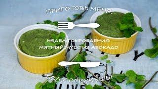 Неделя сыроедения: мятный мусс из авокадо/Week of raw food: mint mousse with avocado