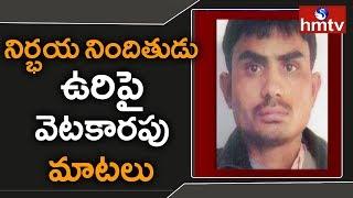 డిసెంబర్ 16 న నిర్భయ దోషులకు ఉరి శిక్ష | Nirbhaya case |hmtv Telugu News