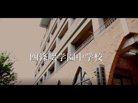 【学校紹介動画】四條畷学園ー中学運動部紹介 「思いっきりを楽しもう!」