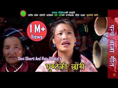 New Nepali Panche Baja Ghumteko Chhori By Raju Dhakal & Devi Gharti