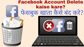 how to delete a facebook account facebook id ko kaise band kare फ सब क ख त क स ब द कर