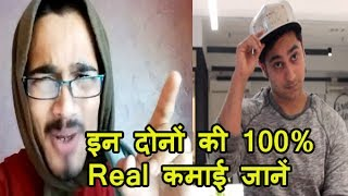 BB ki vines and Harsh Beniwal monthly Income?? - 100% Correct real Income | News Lagatar |