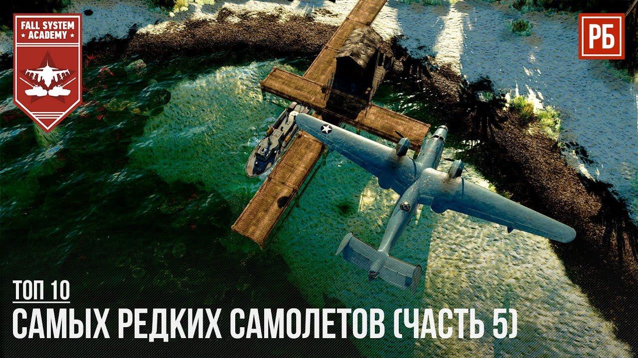 топ 10 самолетов вартандер