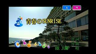 EE JUMP - 青春のSUNRISE (청춘의 SUNRISE) KY 필통600 [Roland SC-8820]