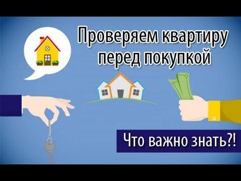 Как купить квартиру безопасно? | Советы юриста