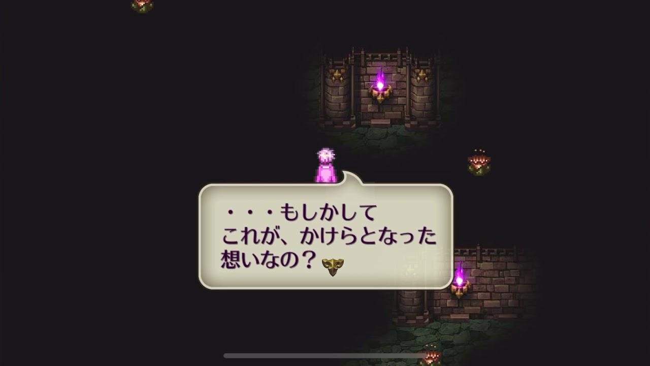 暗闇 ロマサガ 迷宮 3 の