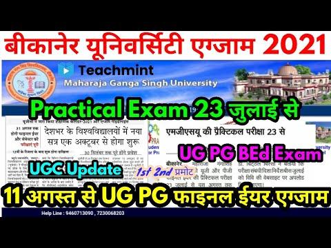 Mgsu Exam 2021 Big Update | Mgsu Practical Exam Date/Mgsu Exam 2021 कब होगी /UGC Update | #Teachmint