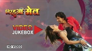 Nirahua Mail [ Dinesh Lal & Sexy Pakhi Hegde ] [ Full Length Video Songs Jukebox ]