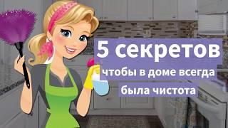 5 полезных советов от женщин у которых никогда не бывает беспорядка в доме
