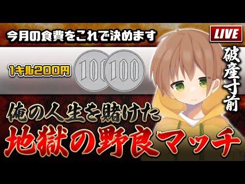 【破産寸前】1キル200円 ゴースティングあり。【荒野行動】