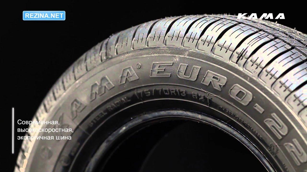 Резина r14 – заказать и купить с доставкой по украине в интернет-магазине rezina. Cc!. Доступная цена на шины r14✓ акции✓ гарантия.