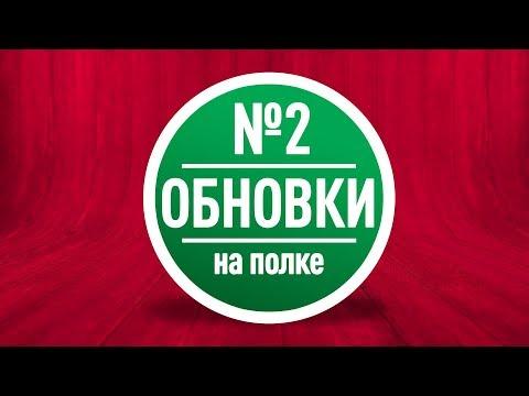 НОВИНКИ В КОЛЛЕКЦИИ НАСТОЛЬНЫХ ИГР: Краткий обзор пополнения на полках (№2)