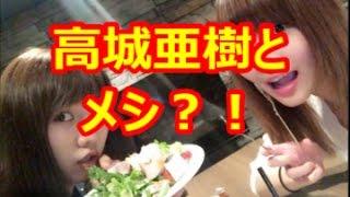 高城亜樹と食事も?AKB48卒業後初の「ソロ写真集」制作を目指す アイド...