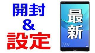 【たった1つの設定で】ファーウェイ 最新タブレット MediaPad M5 は使いやすくなる! 開封して、いきなりホーム画面のUIを変更! thumbnail