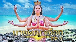 เพิ่มพลังแปลงกายเป็นนางพญา!!! นางเงือกกับพลังวิเศษ EP.3 | พี่เฟิร์น 108Life Mermaid Series