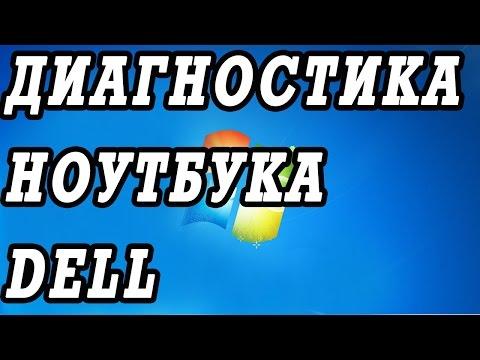 Не загружается Windows на ноутбуке DELL.  Делаем диагностика и проверку жесткого.