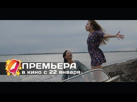 Я дышу (2015) HD трейлер | премьера 22 января