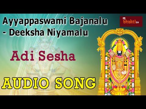Adi Sesha Devotional Song | Ayyappaswami Bajanalu - Deeksha Niyamalu Album